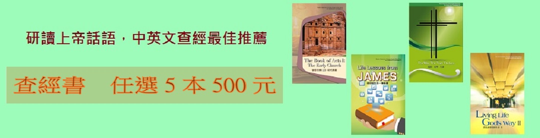 中英文查經書~5本500元