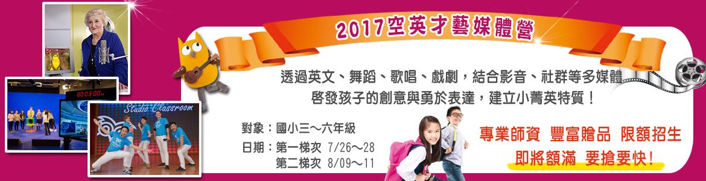2017媒體營II_大輪播