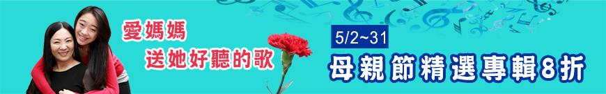 HM2017May母親節專輯八折 表尾