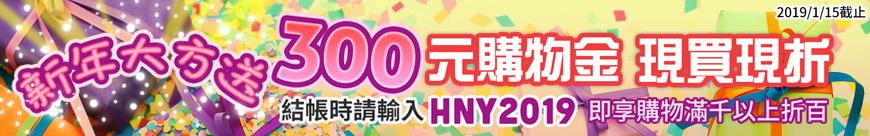 新年大方送300元購物金_HM表尾