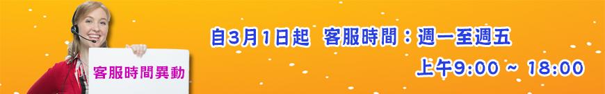 2017_HM客服時間_表尾
