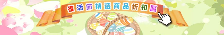 2017_04HM復活節N件N折_表尾