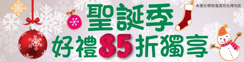 2018HM聖誕85折_大輪播