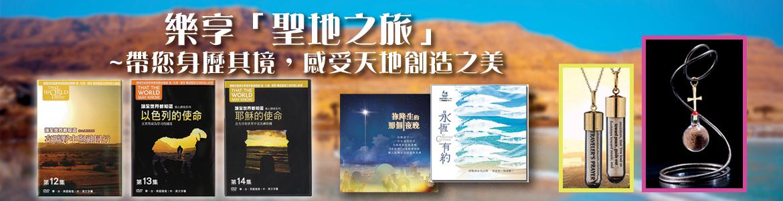 2018_10聖地之旅_大輪播