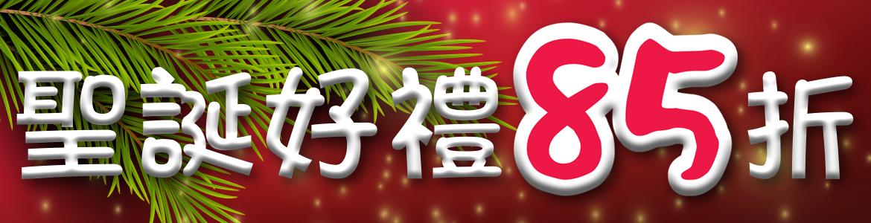 聖誕專區85折_HM大輪播