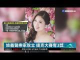 耿立連摘國際2首獎  | 華視新聞 20181128