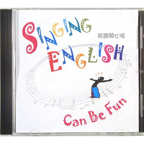 英語開心唱