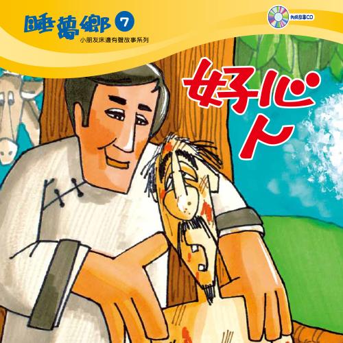 睡夢鄉 第7集  好心人