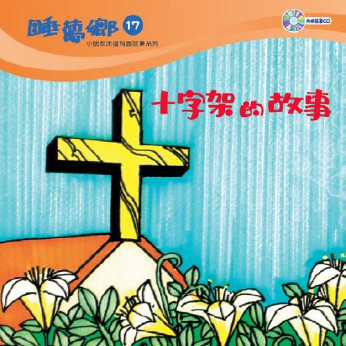 睡夢鄉 第17集  十字架的故事