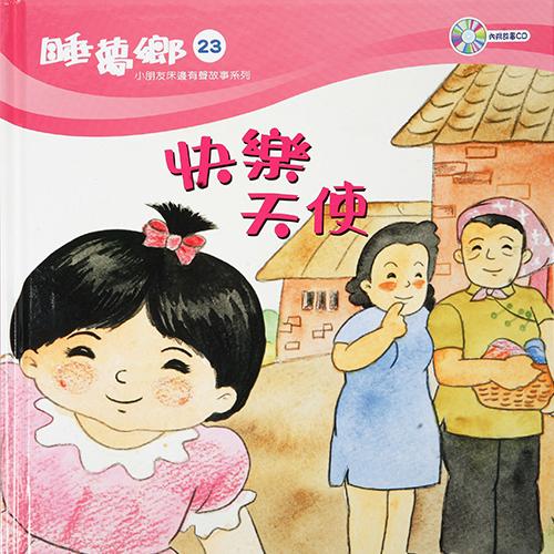睡夢鄉 第23集  快樂天使