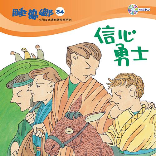 睡夢鄉 第34集  信心勇士