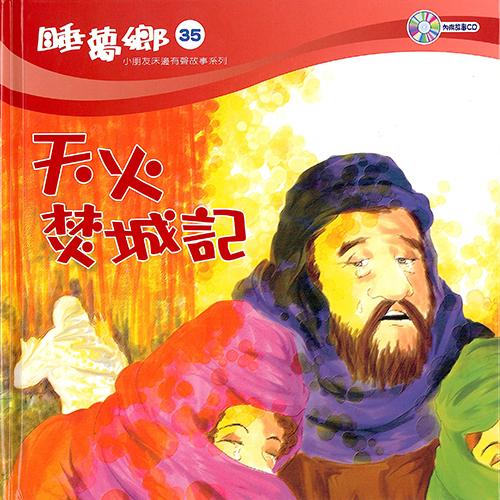 睡夢鄉 第35集  天火焚城記