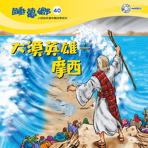 睡夢鄉 第40集  大漠英雄 – 摩西