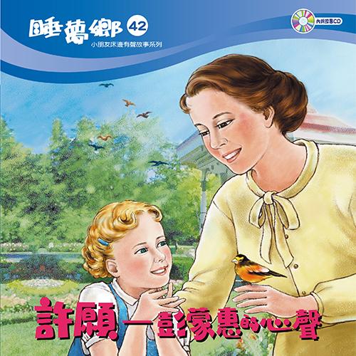 睡夢鄉 第42集 許願 - 彭蒙惠的心聲
