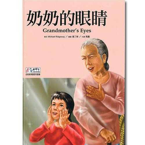 小小實踐家第七集: 奶奶的眼睛