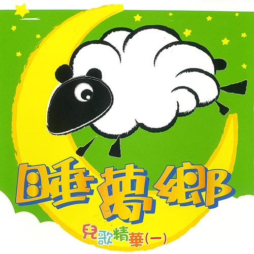 睡夢鄉 兒歌精華CD