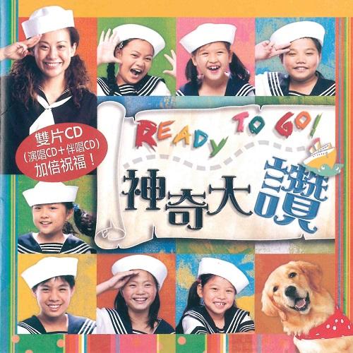 神奇大讚【CD + 伴唱】