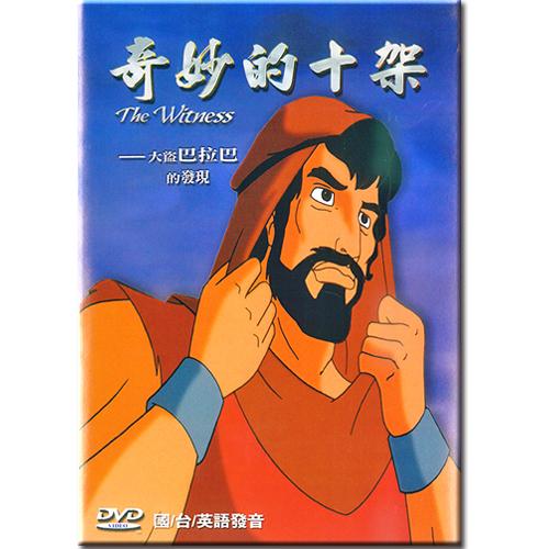 奇妙的十架 ( DVD )