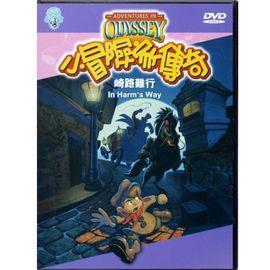 崎路難行 ( DVD )