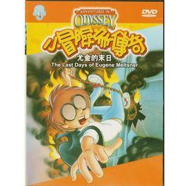 尤金的末日( DVD )