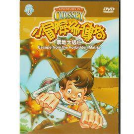 禁地大逃亡 ( DVD )