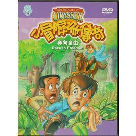奔向自由 ( DVD )