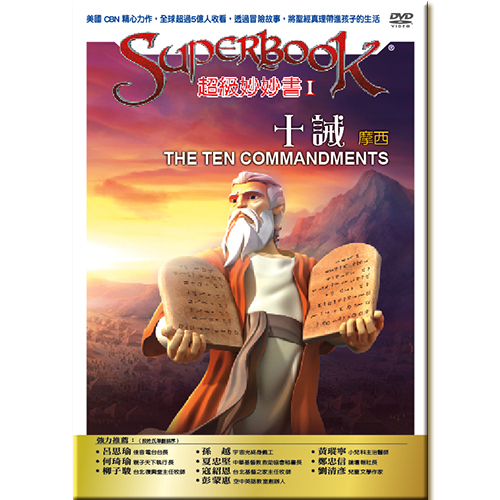 超級妙妙書 Ⅰ:十誡— 摩西
