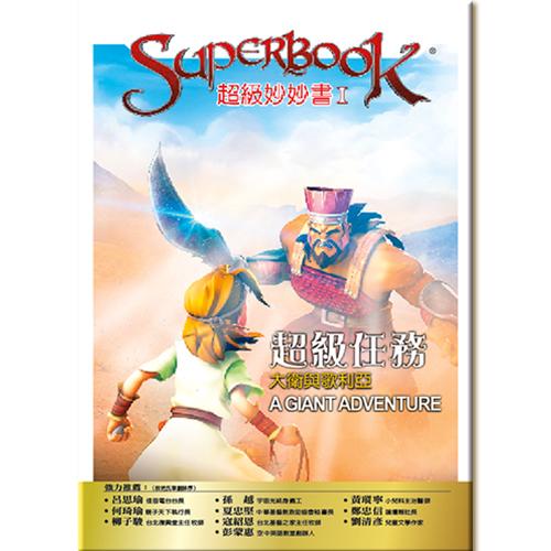超級妙妙書Ⅰ:超級任務— 大衛與歌利亞