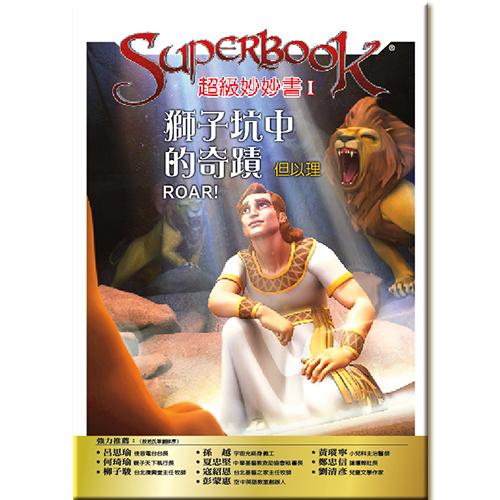 超級妙妙書Ⅰ:獅子坑中的奇蹟—但以理