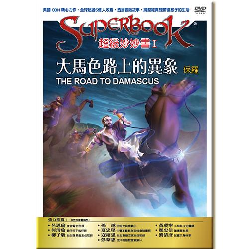 超級妙妙書Ⅰ:大馬色路上的異象—保羅