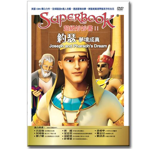 超級妙妙書Ⅱ:約瑟 夢境成真