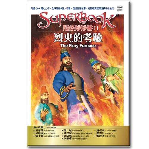 超級妙妙書Ⅱ:烈火的考驗
