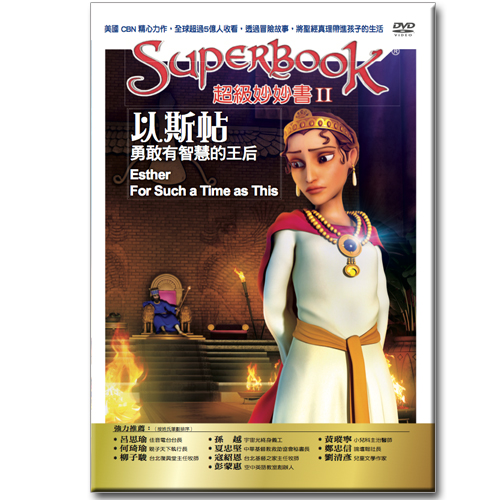 超級妙妙書Ⅱ:以斯帖 勇敢有智慧的王后