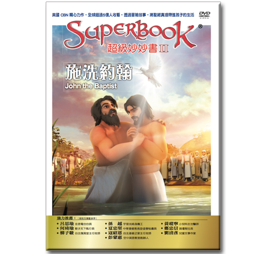 超級妙妙書Ⅱ:施洗約翰