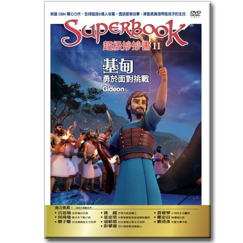 超級妙妙書Ⅱ:基甸 勇於面對挑戰