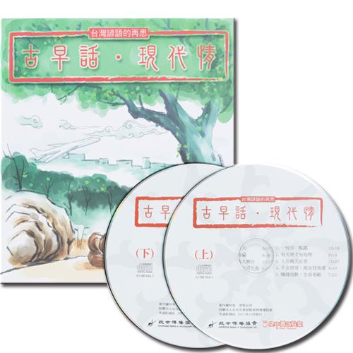 古早話‧現代情 (台灣諺語有聲書)