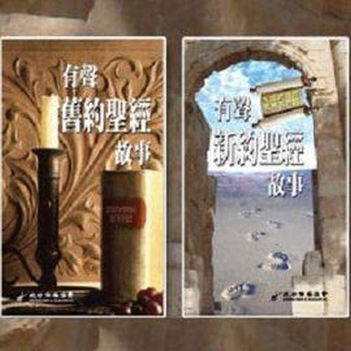 有聲新 & 舊約聖經故事 (華語發音)