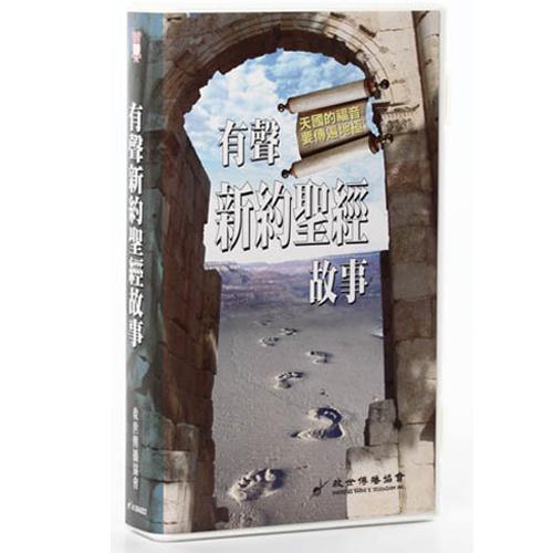 有聲新約聖經故事 (華語發音)