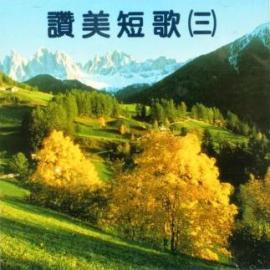 讚美短歌 ( 三 ) ( CD )