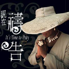 現在禱告 It's Time to Pray( CD )