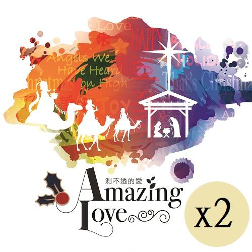 (二件優惠區)Amazing Love測不透的愛_聖誕專輯