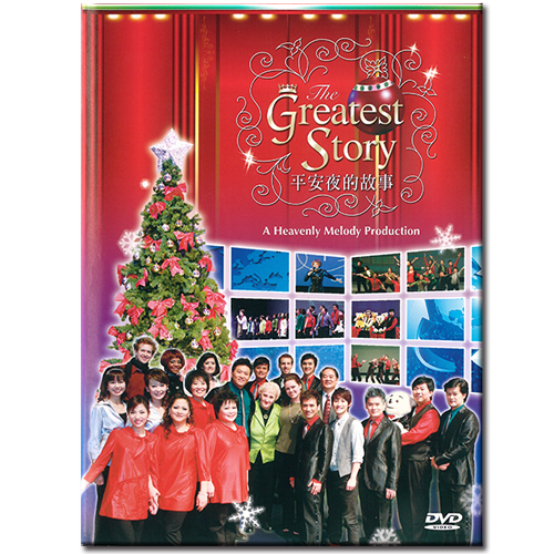 平安夜的故事—2010聖誕音樂會DVD