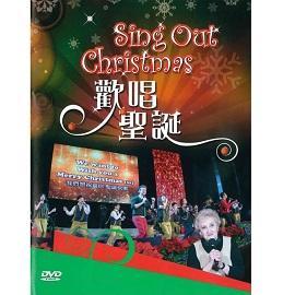 歡唱聖誕 - 2013 聖誕音樂會  ( 實況 DVD )