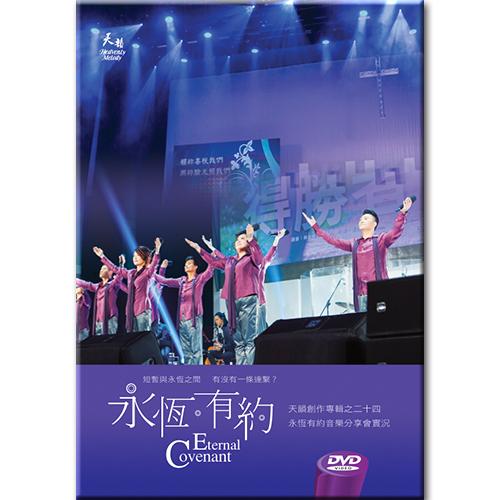 永恆‧有約 音樂會DVD