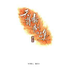 天韻戲劇小品集 增訂版
