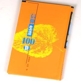 信仰生活100訣