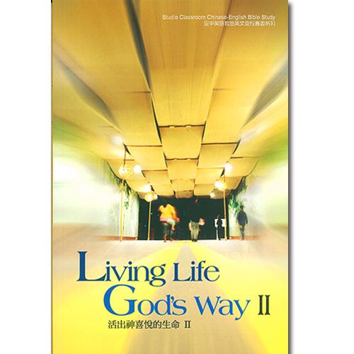 空中英語教室查經教材--活出神喜悅的生命 II