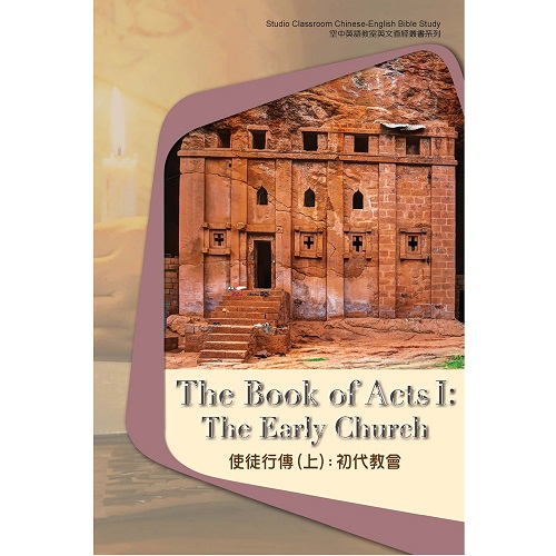 使徒行傳(上):初代教會 (中英文查經)