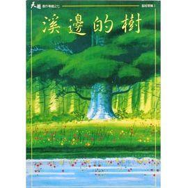 溪邊的樹 ( 國語歌本 )