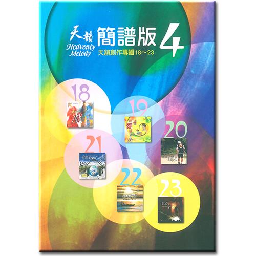 天韻創作專輯簡譜版4